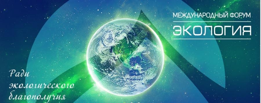 Конференция Экология 2020