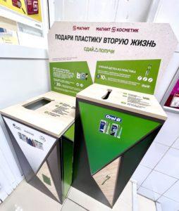 «Магнит» и P&G устанавливают экокорзины для приёма нестандартного пластикового мусора